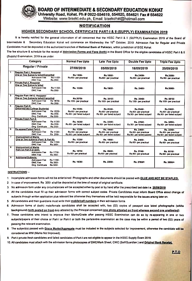 Notification for Admissions HSSC Supply Exams 2019